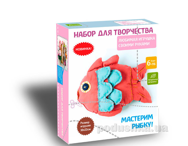 Набор для творчества Homefort Рыбка 1004