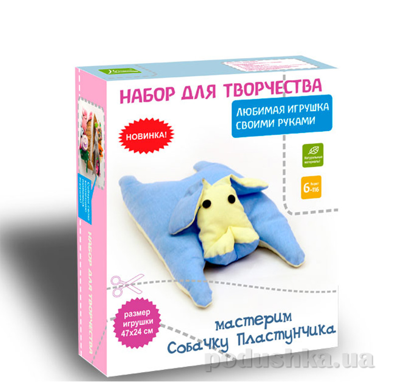 Набор для творчества Homefort Собачка Пластунчик 006