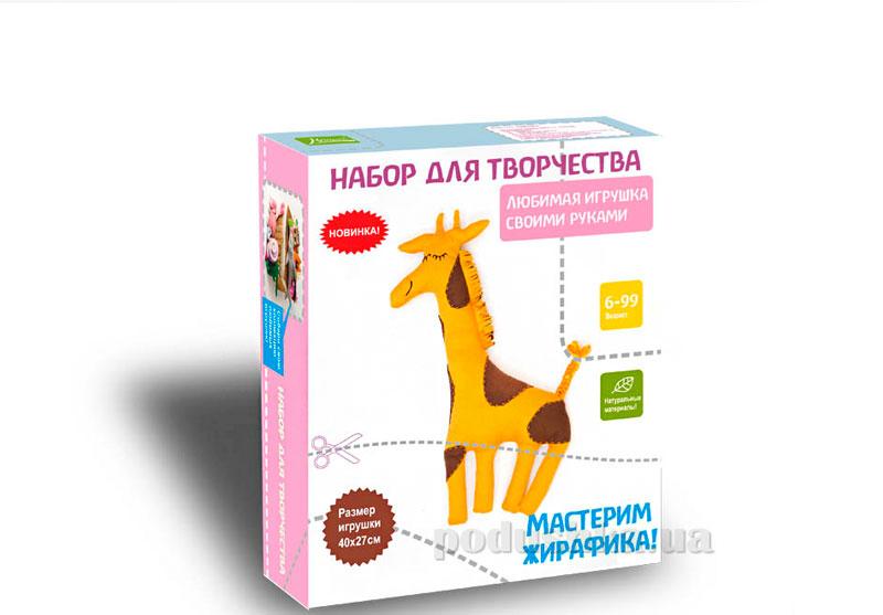 Набор для творчества Homefort Жирафик 1002