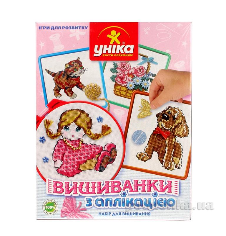 Набор для творчества Вышиванка с аппликацией УНИКА В-004   Уника