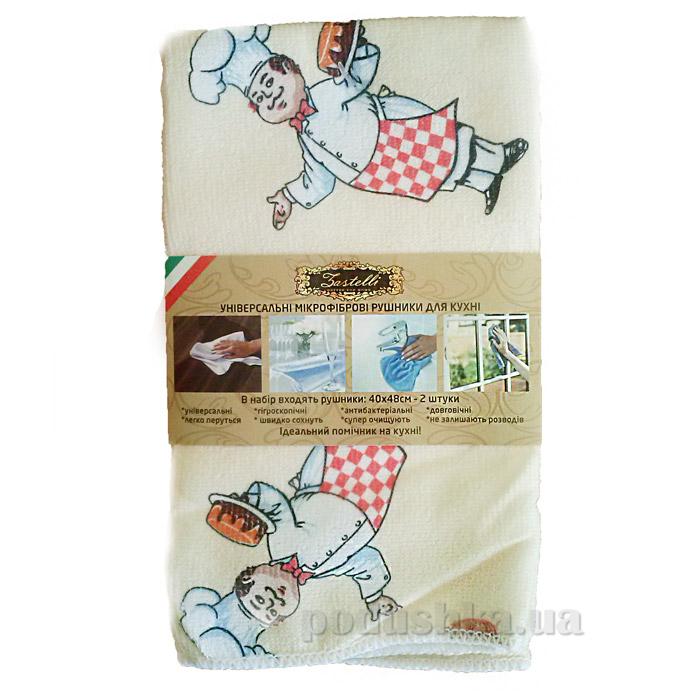 Набор полотенец для кухни Zastelli HY-059 Повар