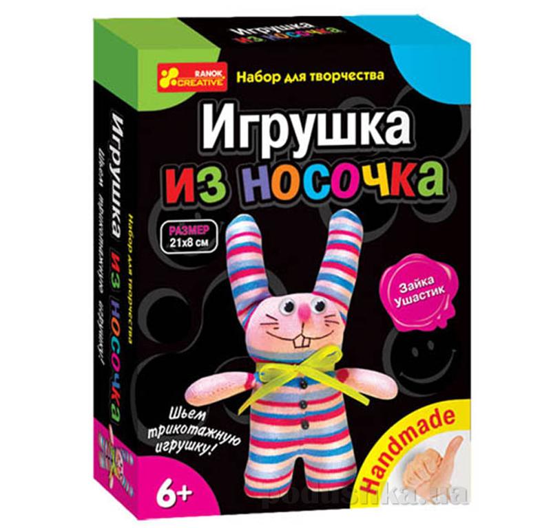 Набор Ranok Creative Игрушка из носочка Зайка Ушастик 7206