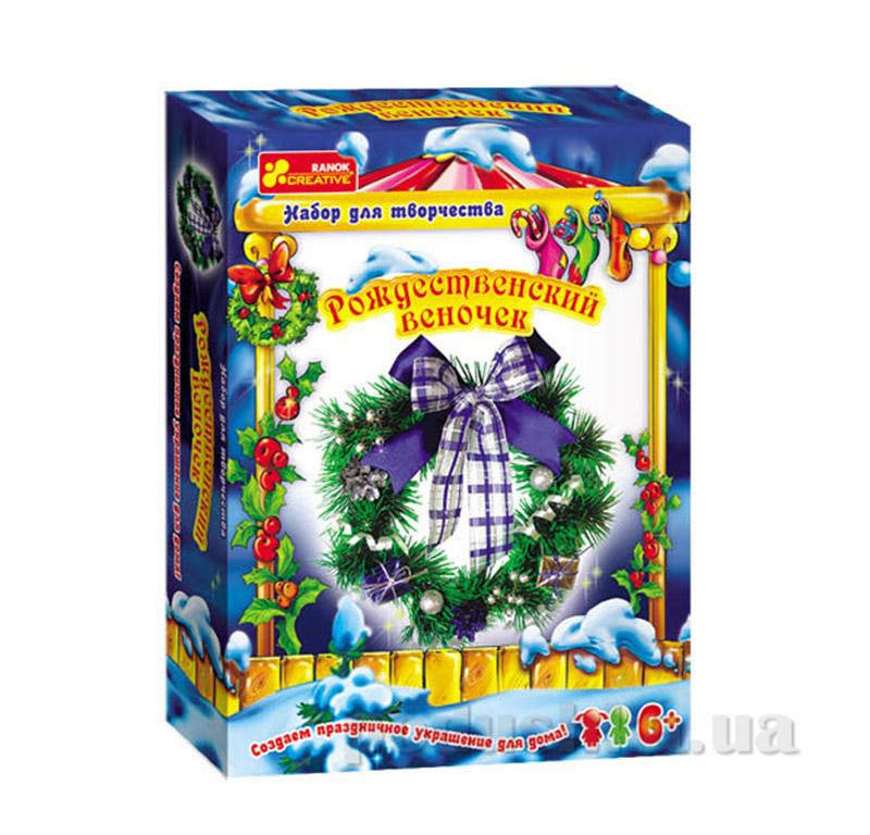 Набор Ranok Creative Рождественский веночек 15100227Р,9011-01