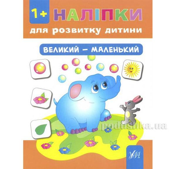 Наклейки для развития ребенка Большой-маленький Зірка 12841268