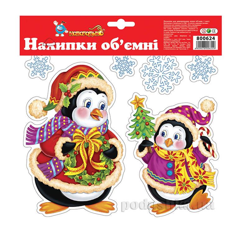 Наклейки объемные для окон Новогодько Веселые пингвинчики 800624