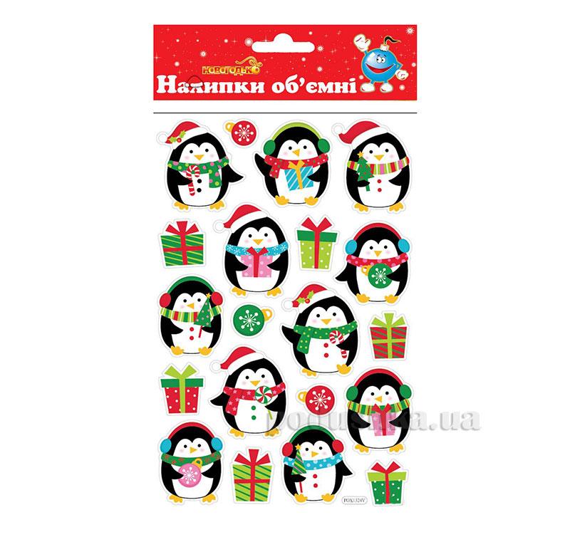 Наклейки объемные Новогодько Пингвины 800820