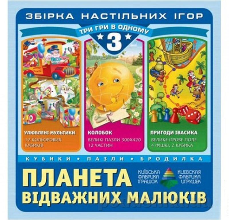 Настольная игра 3 в 1 Планета отважных малышей Energy Plus 6001304