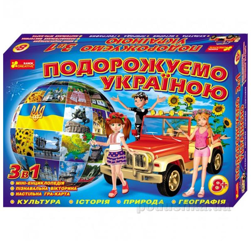 Настольная игра Ranok Creative Путешествуем по Украине 5731,12120011У