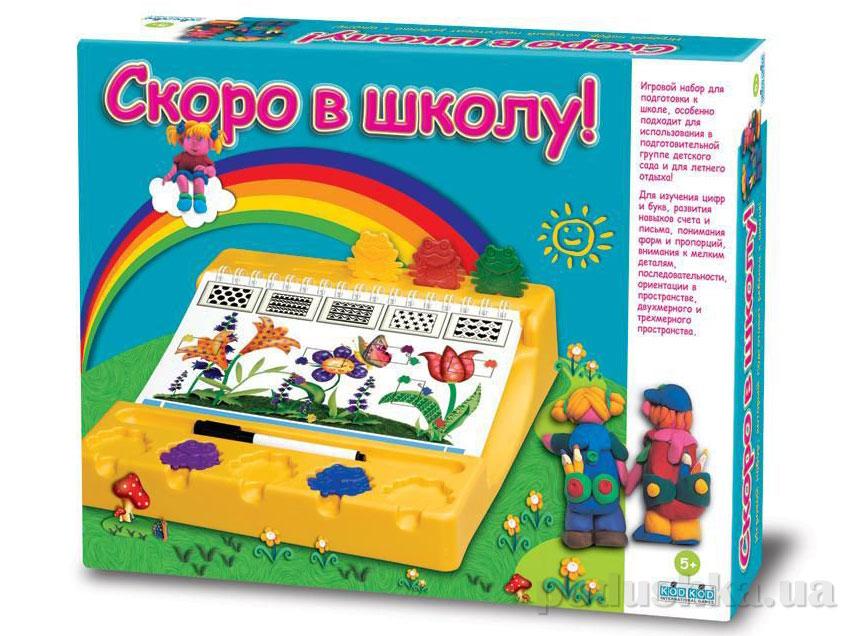 Настольная игра Скоро в школу KodKod 1463