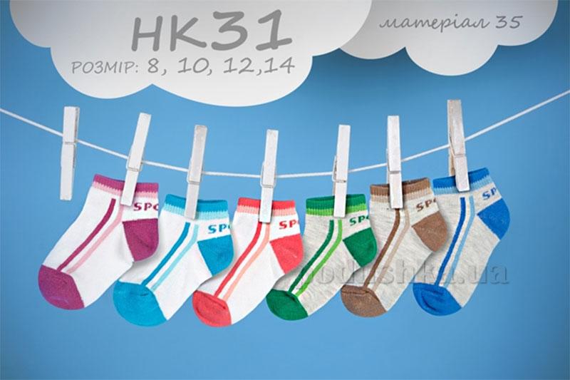 Носки для девочки Бемби НК 31
