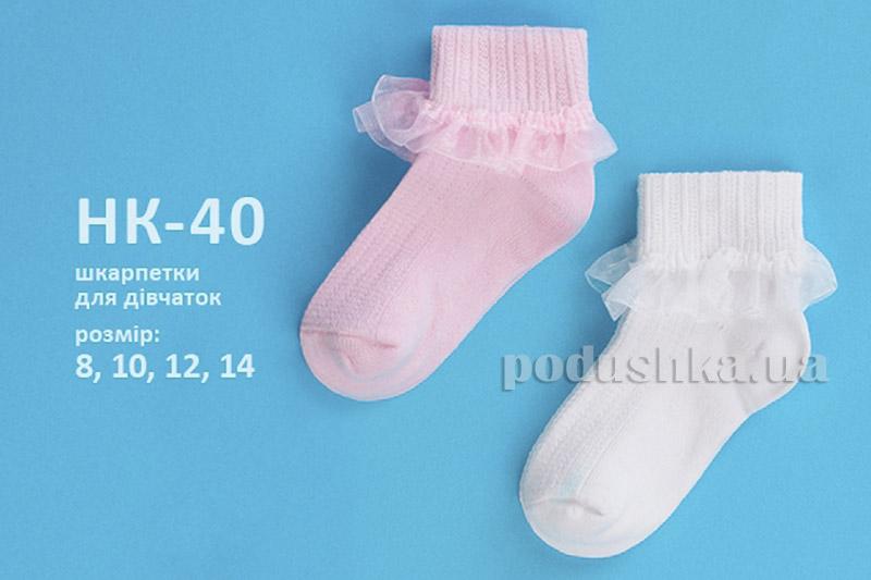 Носочки детские Бемби НК40