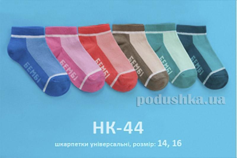 Носочки детские Бемби НК44