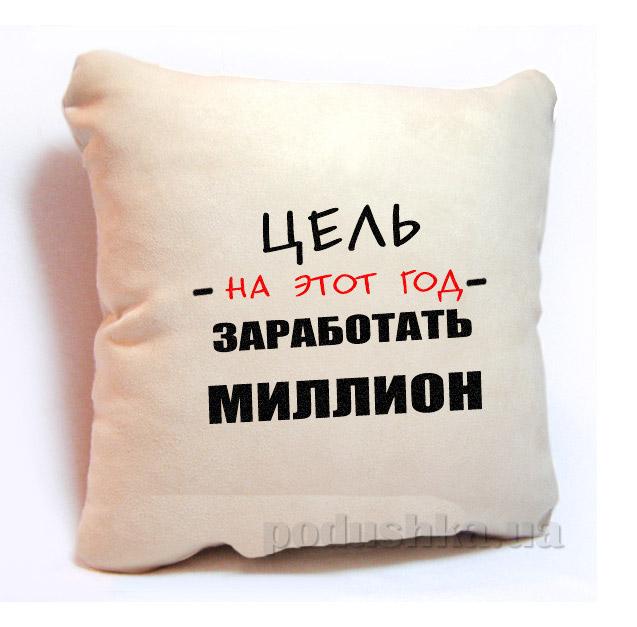Новогодняя подушка Цель на этот год-заработать Миллион Slivki