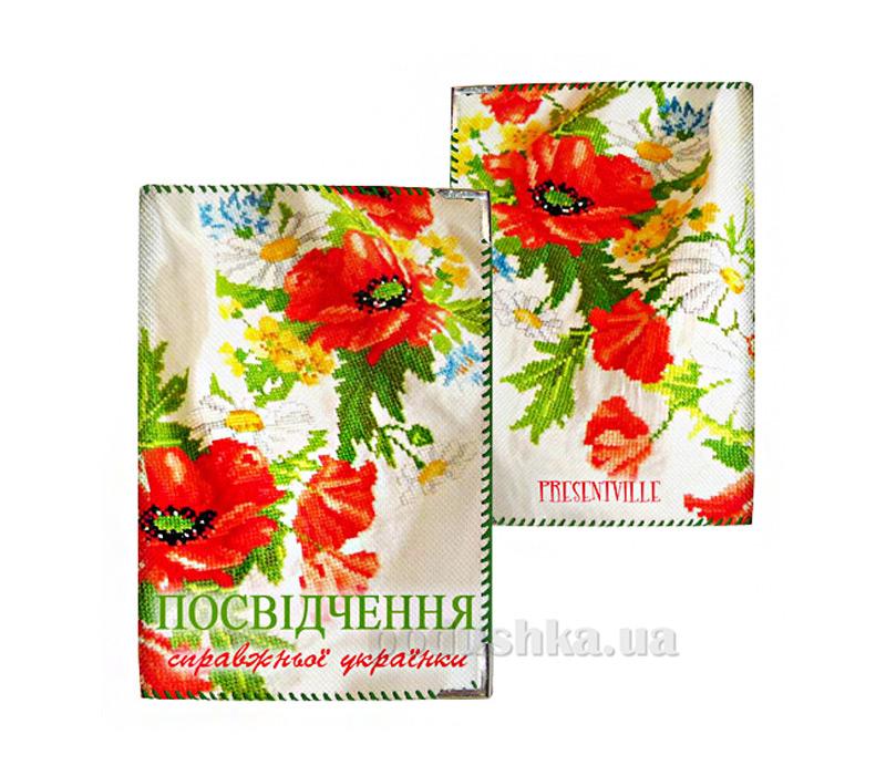 Обложка для автодокументов Город Подарков 11602 OA UKR012 ZE