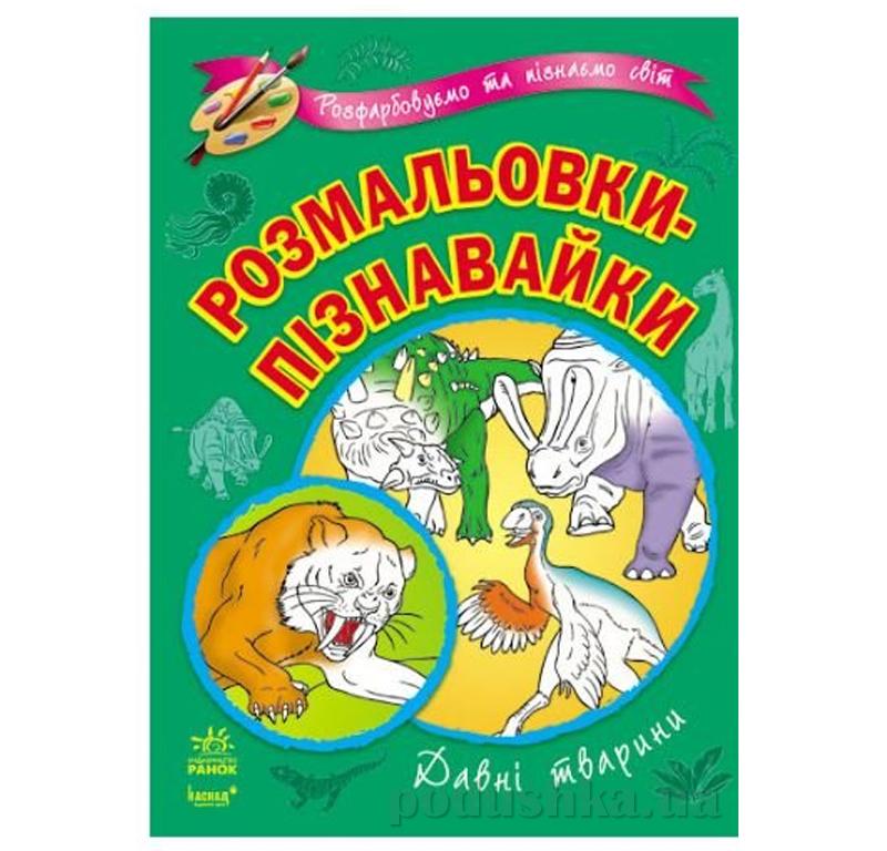 Обучающие раскраски: Древние животные К164004У