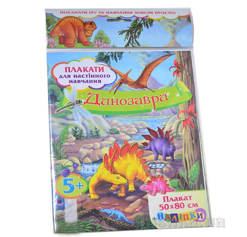 Обучающий Плакат Динозавры С170001