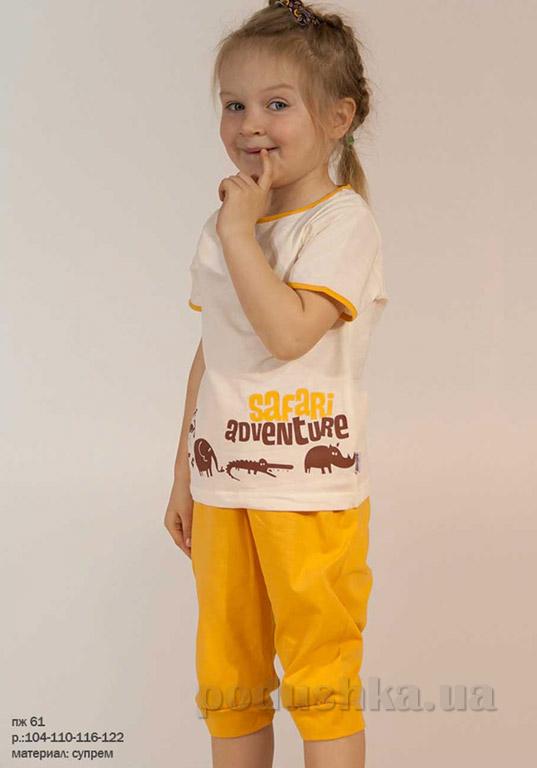 Пижама для девочек Robinzone ПЖ61