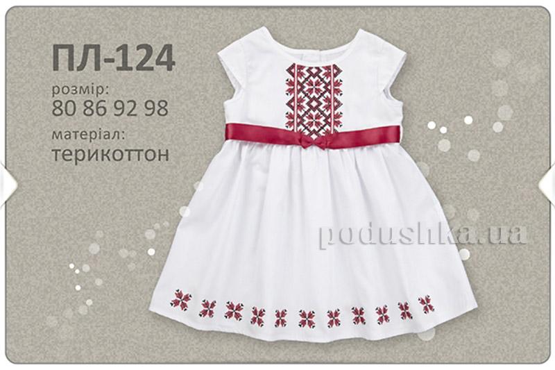 Платье для девочки Бемби ПЛ124