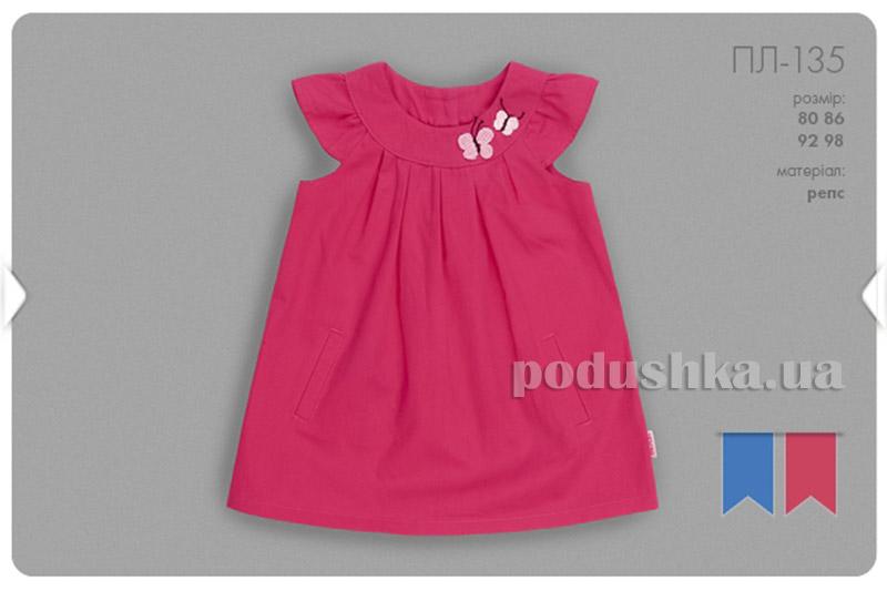Платье для девочки Бемби ПЛ135