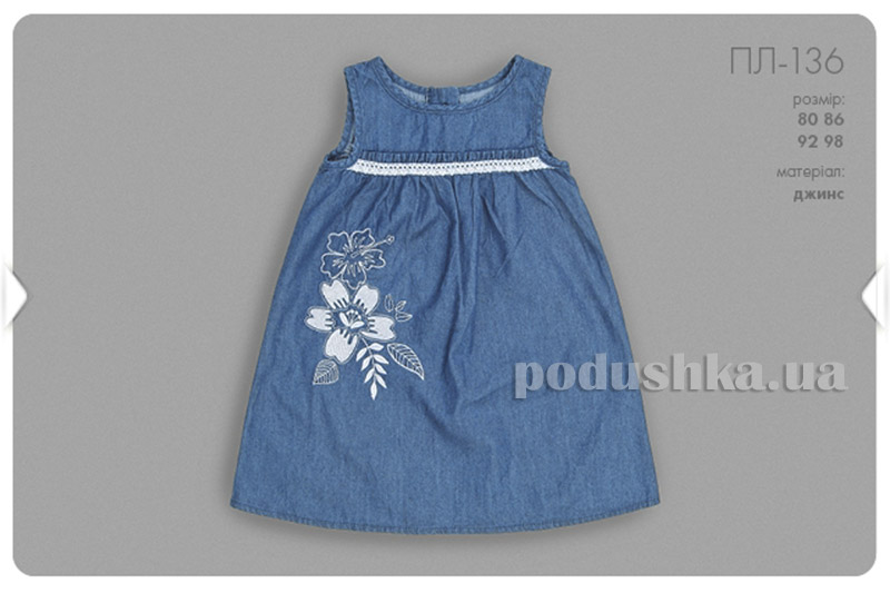 Платье для девочки Бемби ПЛ136