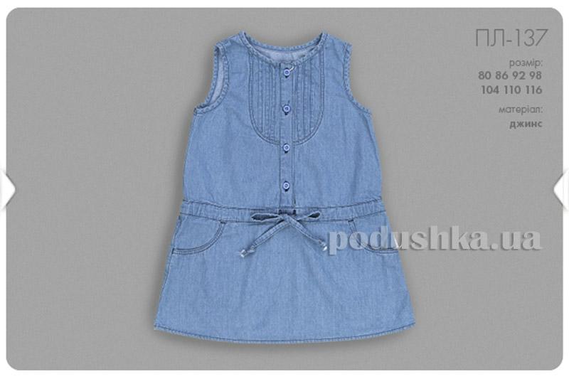 Платье для девочки Бемби ПЛ137