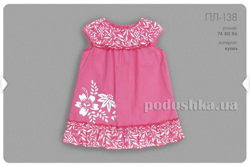 Платье для девочки Бемби ПЛ138