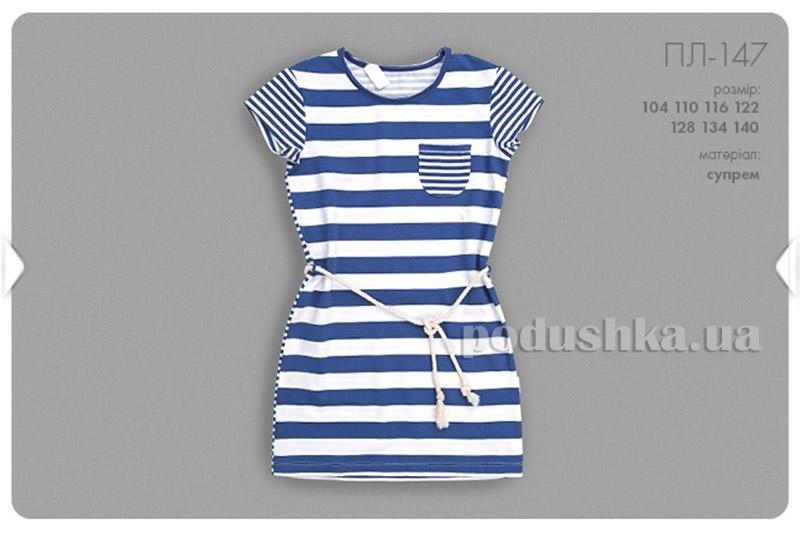 Платье для девочки Бемби ПЛ147
