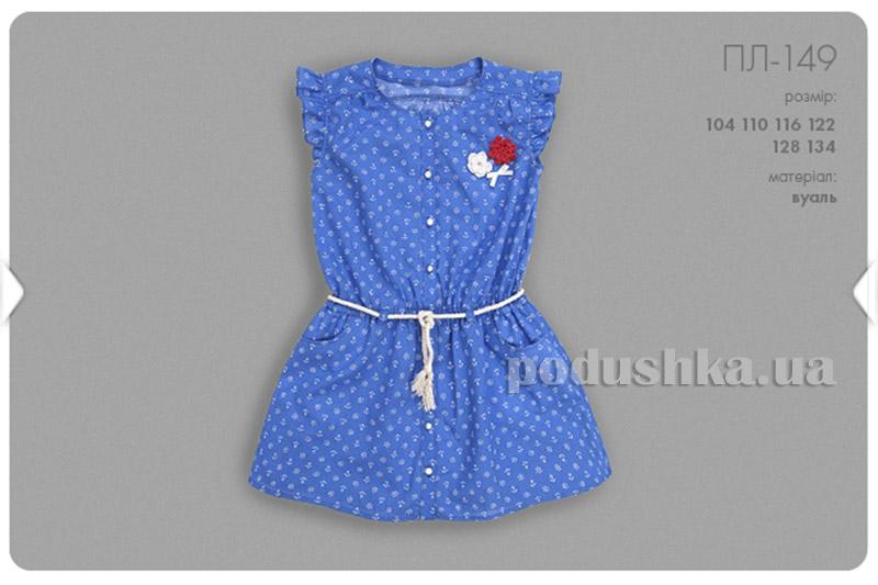 Платье для девочки Бемби ПЛ149
