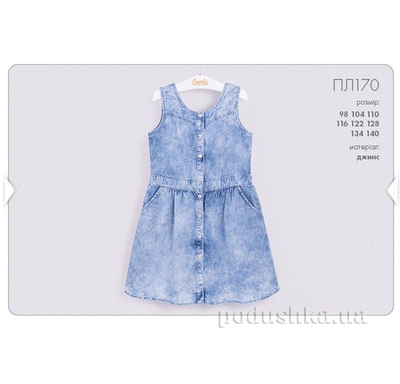 Платье для девочки Бемби ПЛ170 134  Бембі