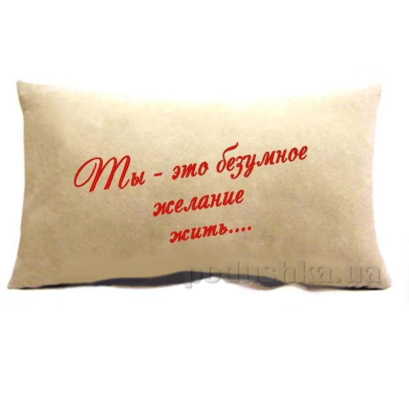Подушка - Ты это безумное желание жить Slivki-35