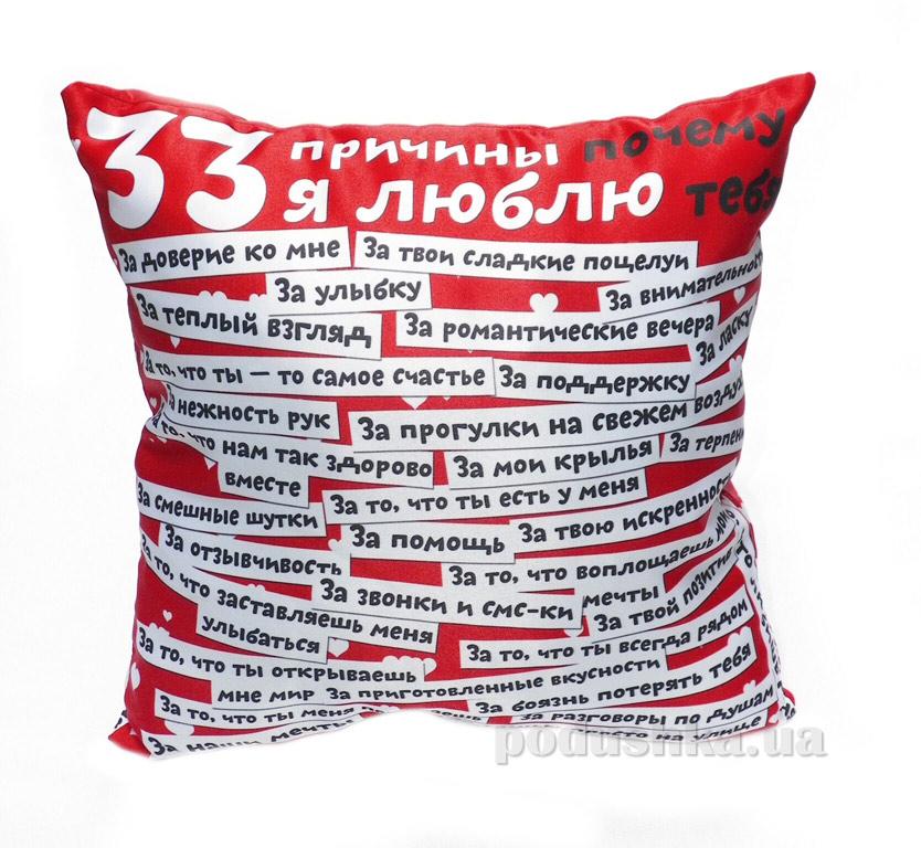 Подушка декоративная Izzihome 33 причины на русском