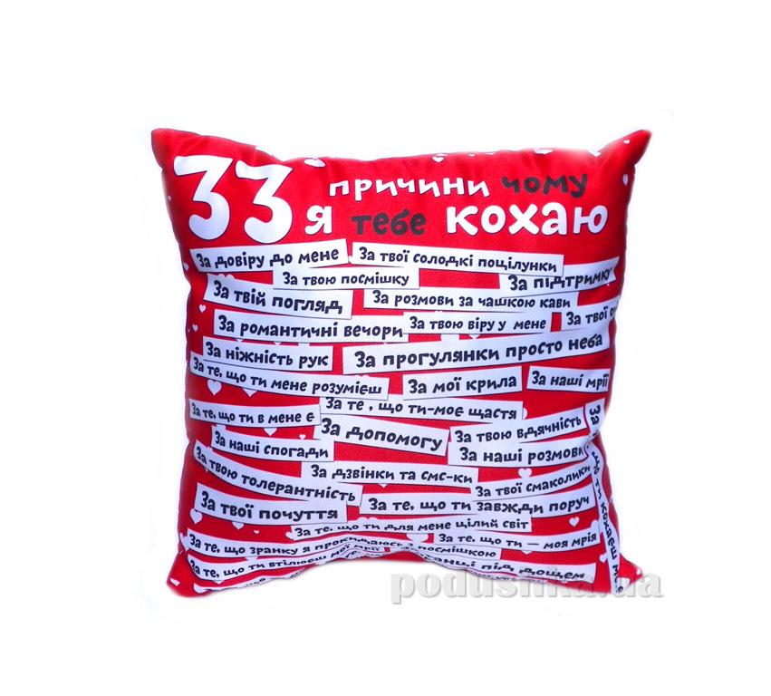 Подушка декоративная Izzihome 33 причины на украинском