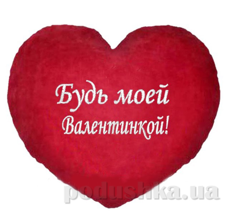 Подушка Валентинка в форме сердца Будь моей Slivki-03