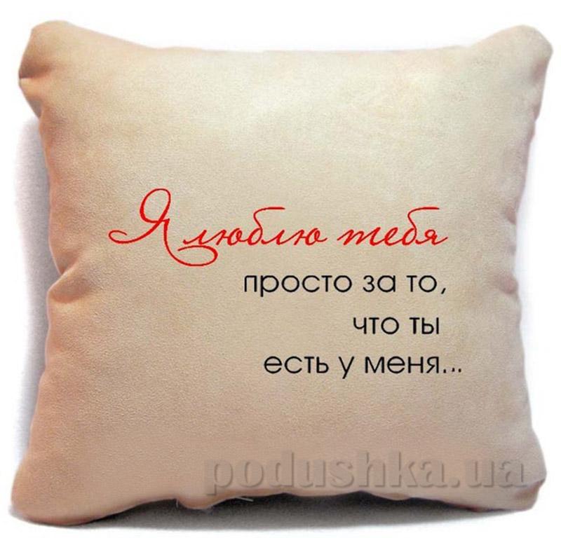 Подушка Валентинка Я люблю Тебя Slivki-13