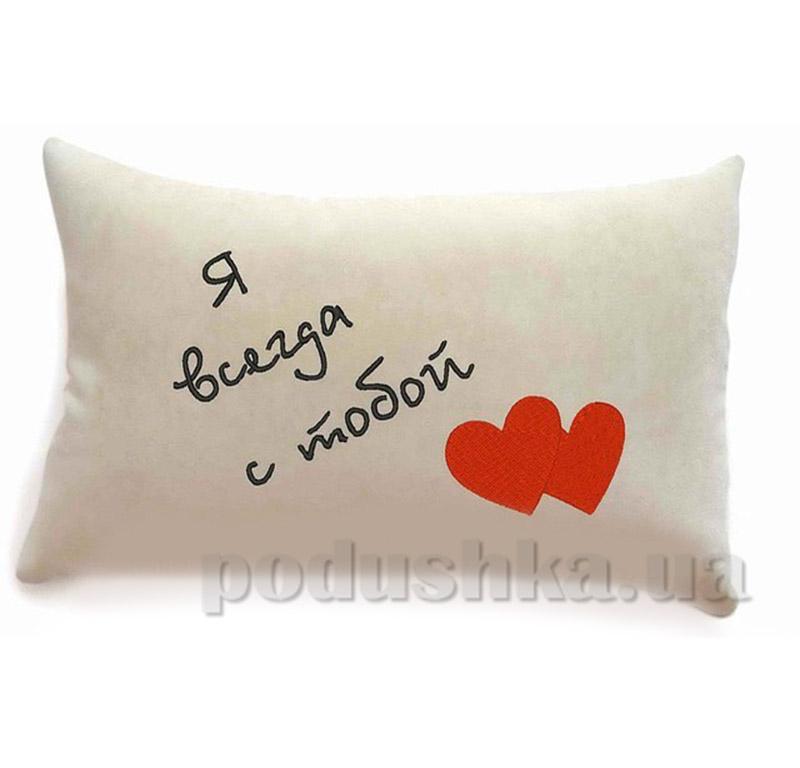 Подушка Я всегда с Тобой Slivki-11