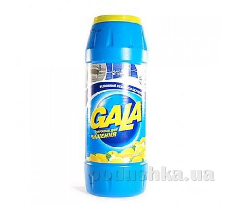 Порошок для чистки Gala Ov Лимон 500г
