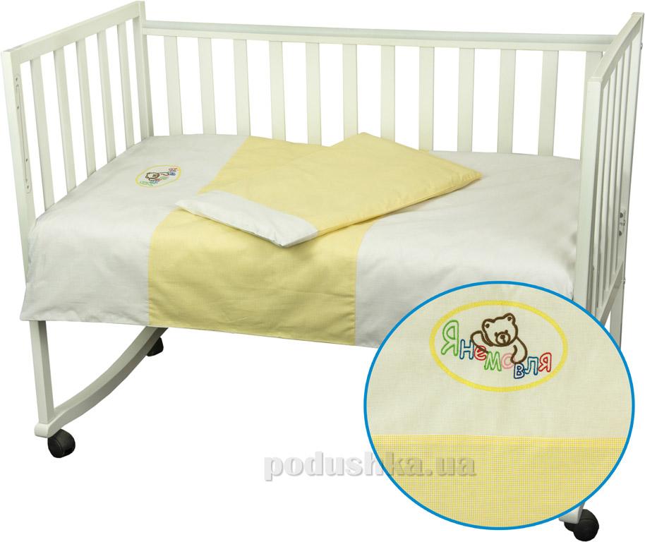 Постельное белье Руно Я немовля 932.01Б желтое