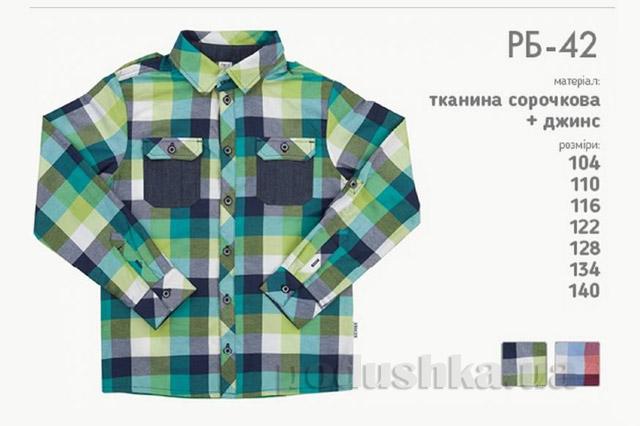 Рубашка для мальчика Bembi РБ42