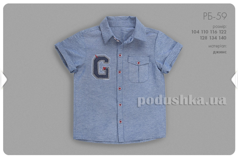 Рубашка для мальчика Бемби РБ59