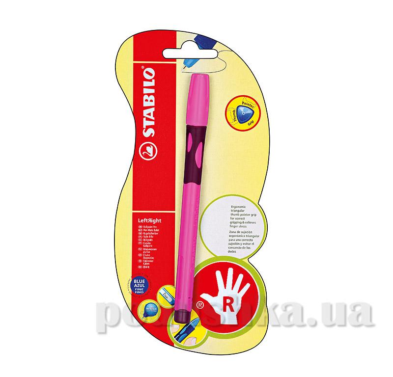 Ручка шариковая для правши Stabilo Leftright 6328/5-BL-41 розовая