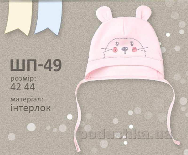 Шапочка для малыша Bembi ШП49 интерлок