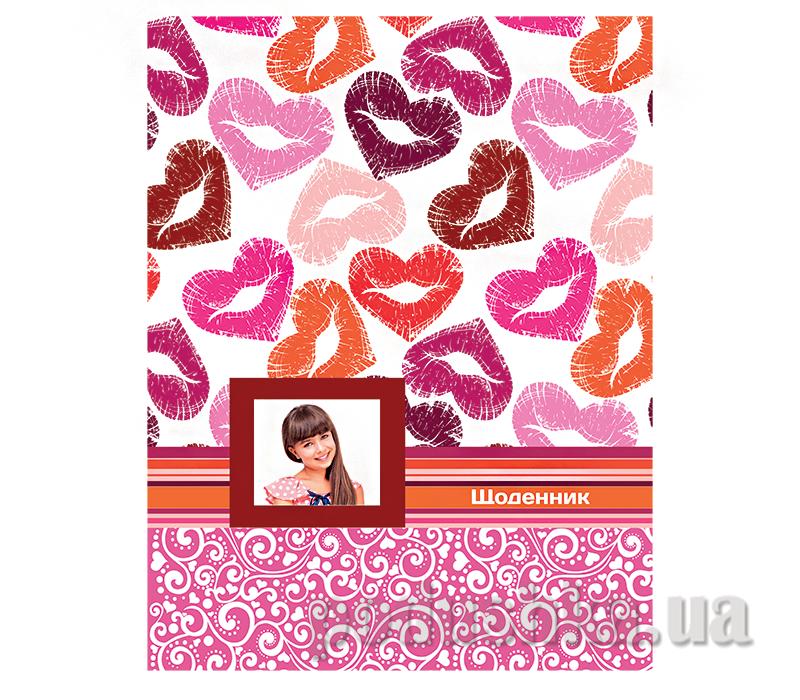 Школьный дневник Kiss ZiBi