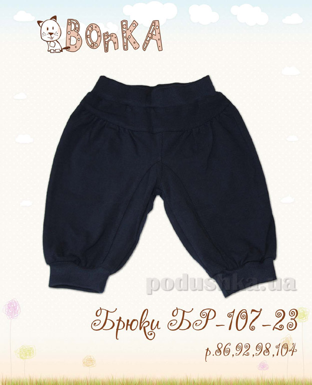 Штанишки Bonka БР-107-23 тёмно-синие