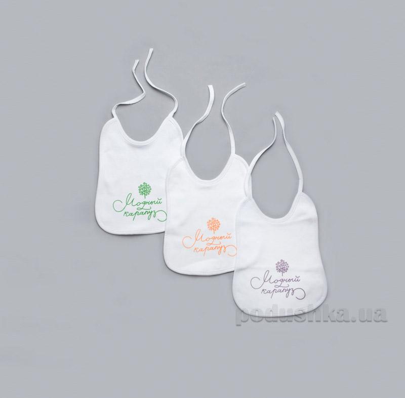 Слюнявчик для новорожденного Модный карапуз 03-00526 белый