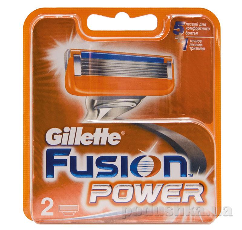 Сменные картриджи для бритья Gillette Fusion Power 2 шт