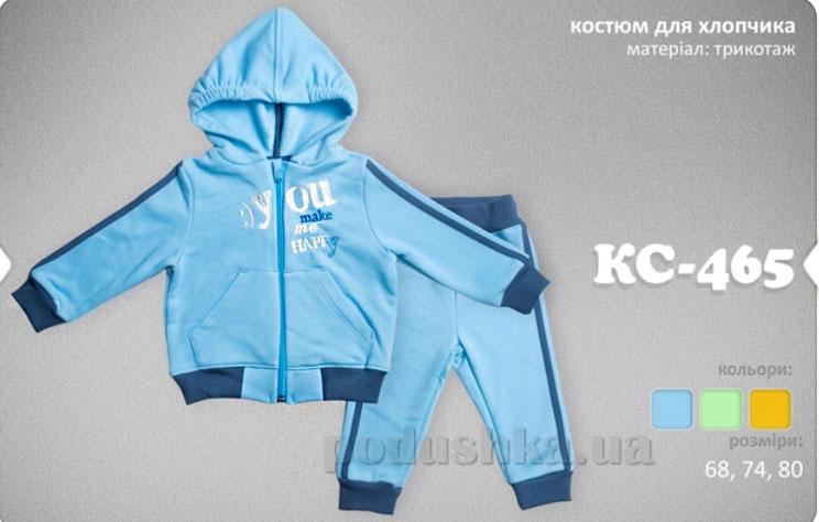 Спортивный костюм для малышей Bembi КС465