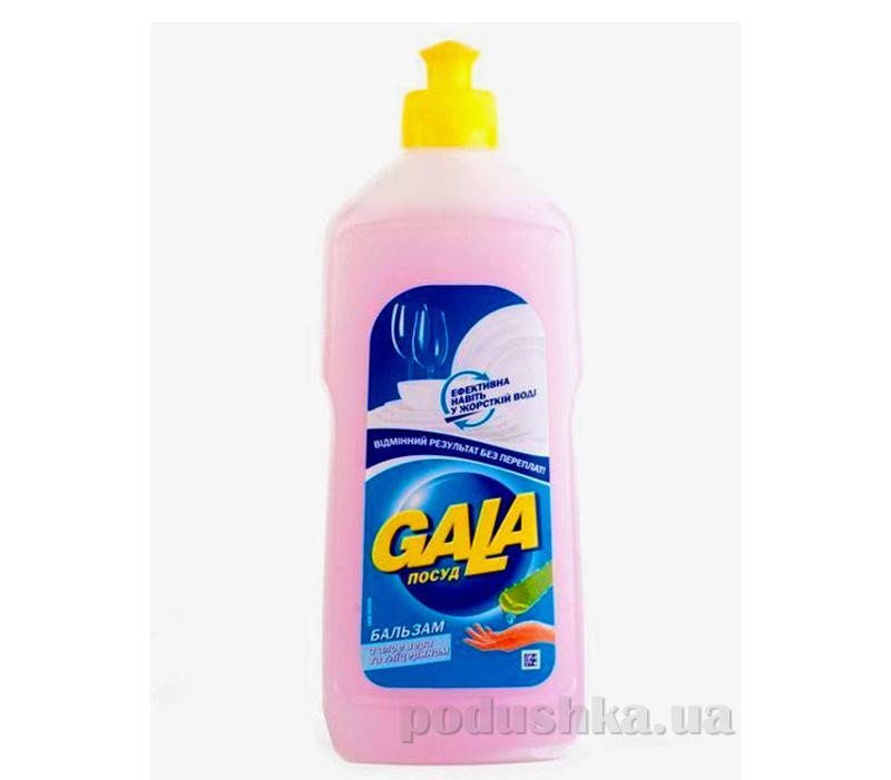 Средство для мытья посуды Gala Бальзам с глицерином и Алоэ