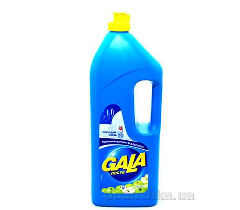 Средство для мытья посуды Gala Лимон 1л