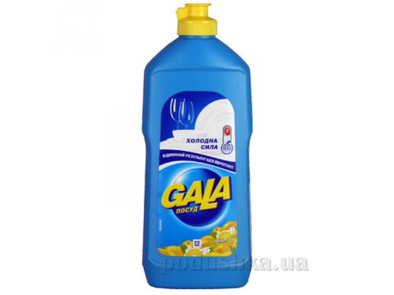 Средство для мытья посуды Gala Лимон 500 мл