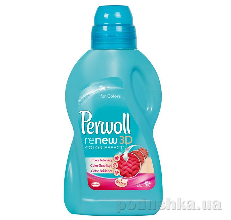 Средство для стирки Perwoll 3D эффект Восстановление Цвета 1л 9000100212397
